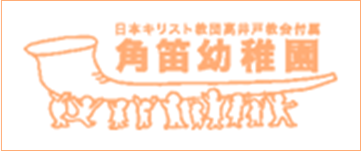 日本キリスト教団高井戸教会付属 角笛幼稚園