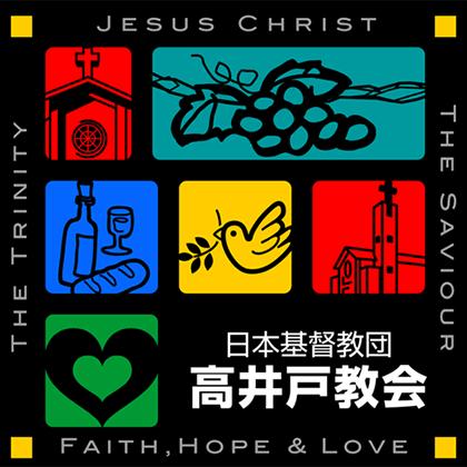 日本基督教団 高井戸教会
